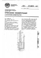 Патент 1712671 Пневматический подъемник
