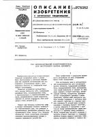 Патент 978382 Автоматический номеронабиратель для экстренного вызова абонента