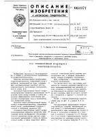 Патент 663971 Регенеративный вращающийся воздухоподогреватель