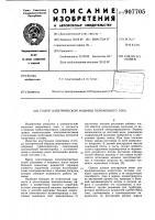 Патент 907705 Статор электрической машины переменного тока
