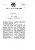 Патент 1808 Химический огнетушитель