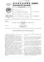 Патент 323893 Патент ссср  323893
