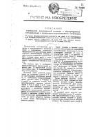 Патент 8566 Ступенчатая колосниковая решетка с чередующимися неподвижными и подвижными колосниковыми элементами