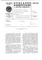 Патент 984780 Сварочный стол