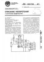 Патент 1301734 Устройство для электроснабжения вагона