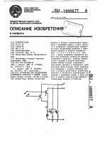 Патент 1088677 Устройство для согласования телефонного аппарата с линией