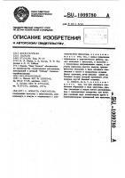 Патент 1009780 Лопасть смесителя