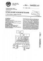 Патент 1643253 Устройство контроля пневматического тормоза