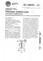 Патент 1456758 Устройство для контроля биений деталей