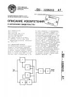 Патент 1228213 Амплитудный детектор