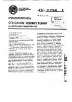 Патент 1117841 Устройство защиты от импульсных помех при синхронном приеме импульсных сигналов