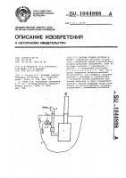 Патент 1044898 Система подачи воздуха в котел