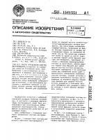 Патент 1541551 Способ определения контура месторождения