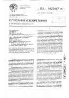 Патент 1622467 Состав для образования на текстильном материале из целлюлозных волокон ковалентно фиксируемого азокрасителя