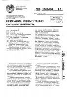 Патент 1509466 Способ приготовления варочной жидкости для нейтрально- сульфитной варки полуцеллюлозы