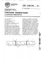 Патент 1491789 Способ подготовки канала для швартовки судна в ледяном припае