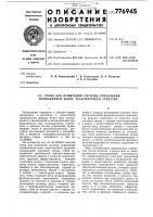 Патент 776945 Стенд для испытаний системы управления торможением колес транспортного средства