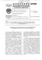 Патент 409888 Патент ссср  409888