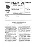 Патент 696629 Устройство для передачи телефонограмм по телеграфным каналам
