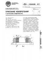 Патент 1354339 Якорь электрической машины