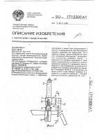 Патент 1712300 Грузозахватное устройство