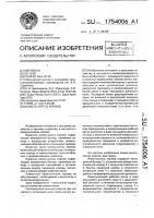 Патент 1754006 Измельчитель кормов