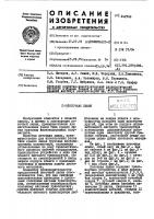 Патент 442906 Поточная линия