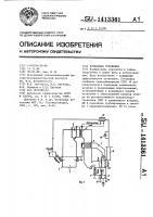 Патент 1413361 Котельная установка