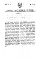 Патент 32526 Приспособление для экстренного торможения железнодорожных повозок, оборудованных воздушными тормозами