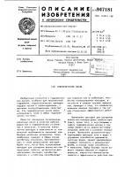 Патент 947181 Гидравлические масла