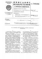 Патент 789266 Установка для изготовления сварных рулонируемых конструкций