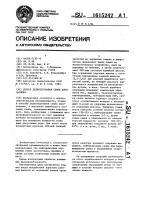 Патент 1615242 Способ делинтерования семян хлопчатника
