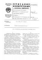 Патент 525512 Устройство для скалывания шлаковой корки