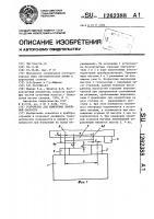 Патент 1262388 Устройство для измерения линейной скорости