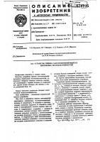 Патент 674225 Устройство приема самосинхронизирующихся импульсных последовательностей