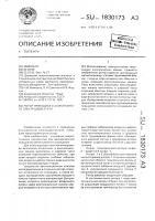 Патент 1830173 Ротор приводного асинхронного электродвигателя
