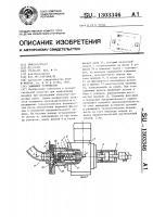 Патент 1303346 Зажимное устройство