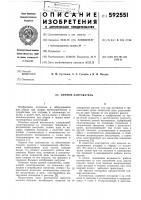 Патент 592551 Цепной кантователь