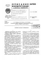 Патент 367253 Рабочий элемент ворошилкиооюаиашi ejget-'u