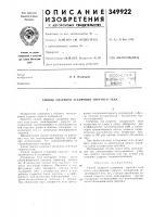 Патент 349922 Патент ссср  349922