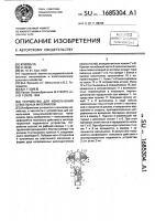 Патент 1685304 Устройство для измельчения стебельных материалов