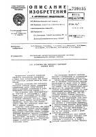 Патент 739135 Установка для поточного получения лубяной ленты