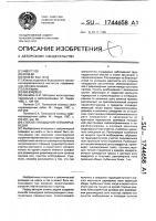 Патент 1744658 Способ площадной сейсморазведки