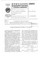 Патент 325573 Патент ссср  325573