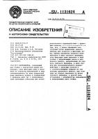 Патент 1131624 Кантователь