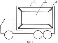 Патент 2491185 Кузов транспортного средства для перевозки невибростойких грузов