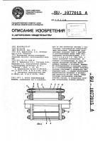 Патент 1077015 Ротор электрической машины