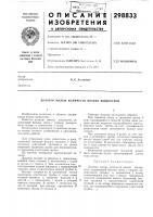 Патент 298833 Дозатор малых количеств вязких жидкостей