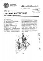Патент 1472521 Установка для выделения волокна из мокрых отходов трепания лубяных культур