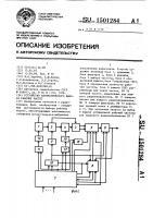 Патент 1501284 Устройство для автоматического выбора рабочих частот